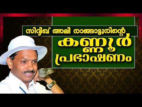 സിദ്ധീഖ് അലി രാങ്ങാട്ടൂരിന്റെ കണ്ണൂർ പ്രഭാഷണം | Siddique Ali Rangattoor | Muslim League Speech 2017
