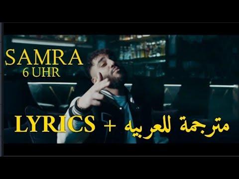 Samra 6 UHR lyrics مترجمة للعربيه