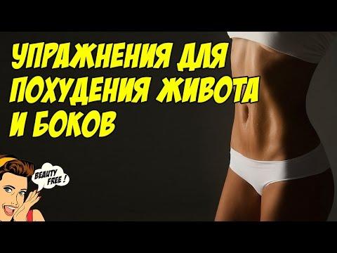 Упражнения для похудения - YouTube