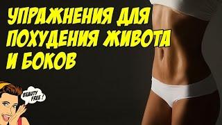 Упражнения для похудения живота и боков видео
