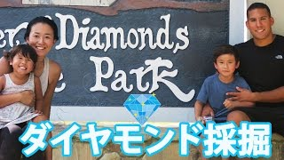 アメリカ家族Vlog ダイヤモンド採掘で一攫千金!? Diamond Digging at Crater of Diamonds State Park in Arkansas