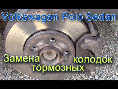 Volkswagen polo sedan - Замена тормозных колодок передних колес