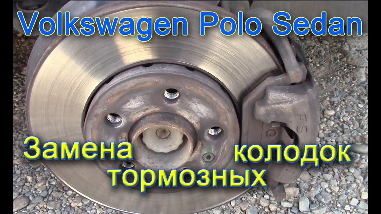 свистят тормоза при торможении фольксваген поло седан