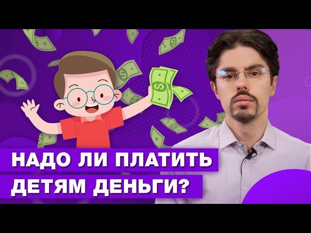 Почему важно научить детей зарабатывать самостоятельно? / Нужно ли платить детям деньги?