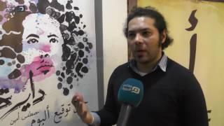 مصر العربية | مصطفى أمين يكشف كواليس ألبوم