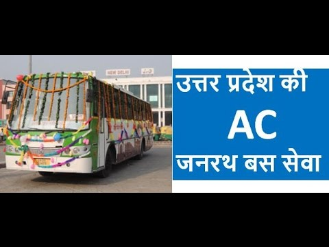 UPSRTC Janrath Bus Seva | UPSRTC AC Bus Delhi to Kanpur Via Kannauj