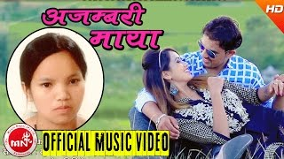 Bishnu Majhi New Song 2016 | Ajambari Maya - Abiral Biyogi Bohara | Ft.Sarika KC | Magars Creation