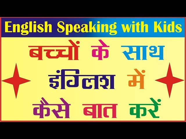 How to Talk in English with Kids | English Speaking with Kids | Daily English Speaking Practice