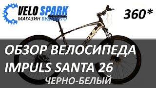 ????Велосипед IMPULS SANTA 26 черно-белый 360* обзор ????