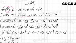 № 393 - Алгебра 7 класс Мерзляк