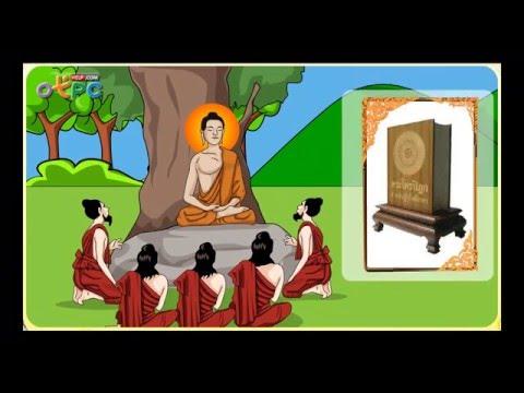 พระไตรปิฎก - สื่อการเรียนการสอน สังคม ป.3