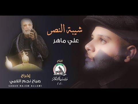 شيبة النصر | علي ماهر | أنتاج مديرية الإعلام 2020