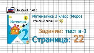 Страница 22 Вариант-1 – Математика 2 класс (Моро) Часть 1