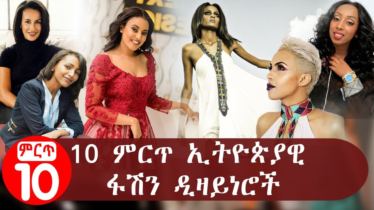Top Ten Ethiopian Fashion Designers 10 ምርጥ ኢትዮጵያዊ ፋሽን ዲዛይነሮች Youtube