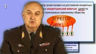 """Школа КОБ - Что такое """"ЭГРЕГОР""""  часть_1"""