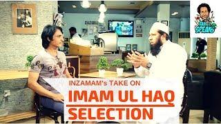 Inzamam's Take on Imam ul Haq's Selection | Ramiz Speaks