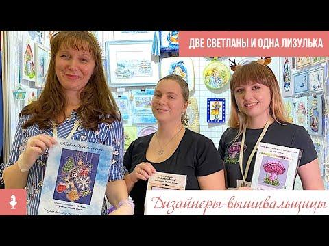 """""""Творческая студия 14"""" – дизайнеры-вышивальщицы, две Светланы и одна Лизулька!"""