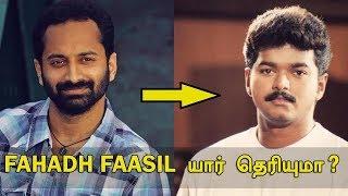 Fahadh Faasil யார் தெரியுமா ???  Tamil Cinema News