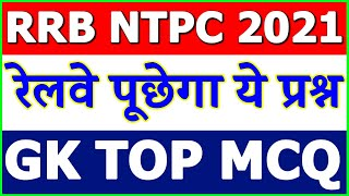 RRB NTPC GK Top 50 Previous Year MCQ | Railway NTPC GK Model Paper 2019
