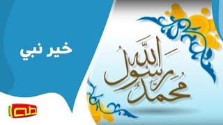 خير نبي | أناشيد إسلامية للأطفال
