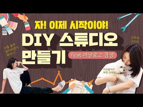 🎨DIY 스튜디오 만들기 (feat.아날로그 감성)🌈