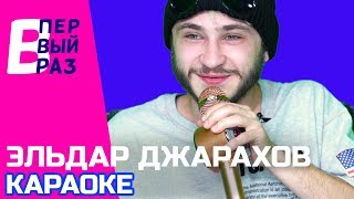 ДЖАРАХОВ поет Николаева и Feduk'а | В ПЕРВЫЙ РАЗ