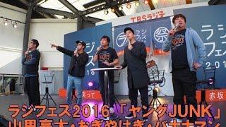 TBSラジオ「ラジフェス2016」@赤坂サカス(2016.11.06) 出演:山里...