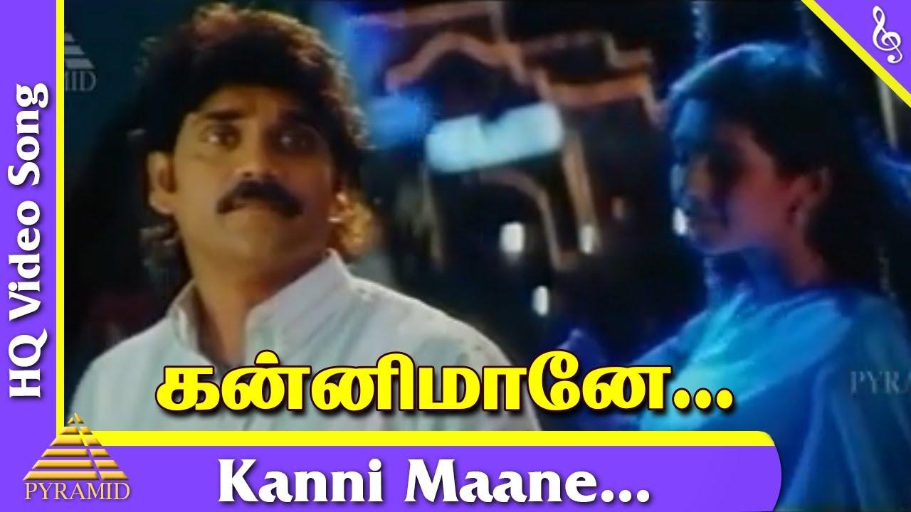 Kanne Maane Video Song | Autokaran Tamil Movie Songs | Nagarjuna | Simran | Deva | Pyramid Music