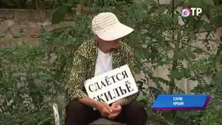 """Малые города России: Саки - """"столица инвалидов"""" и самый солнечный город Крыма"""