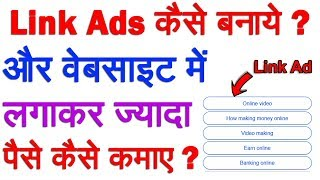 How To Create Link Ads In Adsense | Link Ads Kaise Banaye ?