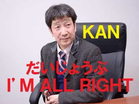 だいじょうぶI'M ALL RIGHT/KAN