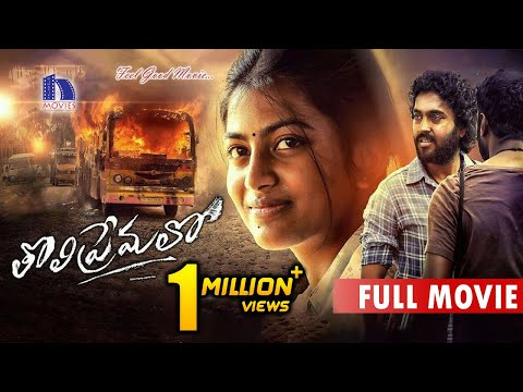 Tholi Premalo (Kayal) Full Movie || Prabhu...