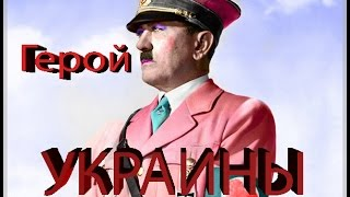 Обращение Гитлера к украинским властям.