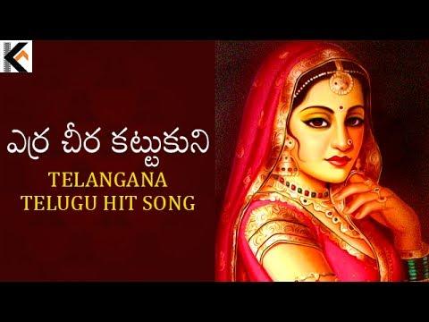 2017 Telangana Folk Songs   Erra Cheera Kotukoni Telangana Telugu Hit Songs   KALA ARTS
