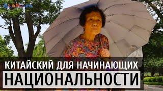 Китайский для начинающих.  Национальности(Заходите на наш Сайт: http://4lang.ru Страница ВКонтакте: http://goo.gl/nWiUzk --------- Всем привет! С вами 4LANG.ru и мы рады приве..., 2016-07-31T04:20:45.000Z)