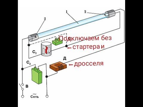 Как включить лампу дневного света без стартера