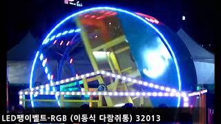 LED팽이벨트-RGB (이동식 다람쥐통)