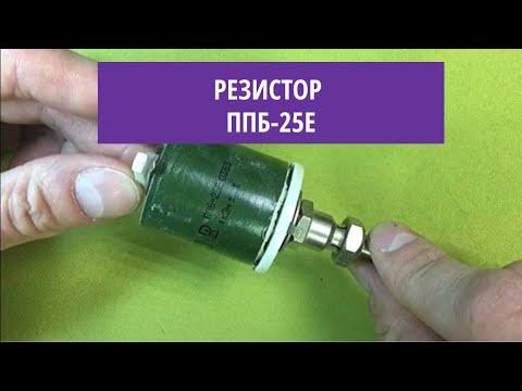 Резистор ППБ-25Е