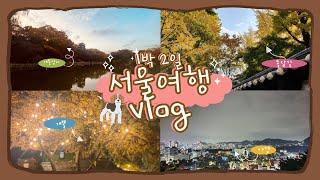 서울 여행 브이로그ㅣ창덕궁, 창경궁 나들이 #단풍놀이 …