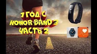1 год с Honor band 3, самый полный обзор приложений Huawei Wear и Health. Часть 2