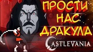 Обзор Кастлвания сериал - сезон 2 (Castlevania season 2 Netflix)