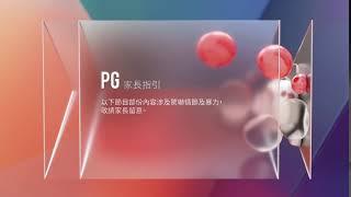 翡翠台PG(27L)家長指引 驚嚇及暴力