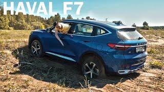 Haval F7 2019 -замена Кодиака?