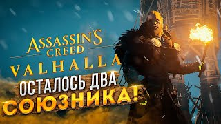 Assassin's Creed Valhalla Вальгалла [4K, RTX 3090] ► КОНЕЦ ИГРЫ ► ФИНАЛ СЮЖЕТА  #18