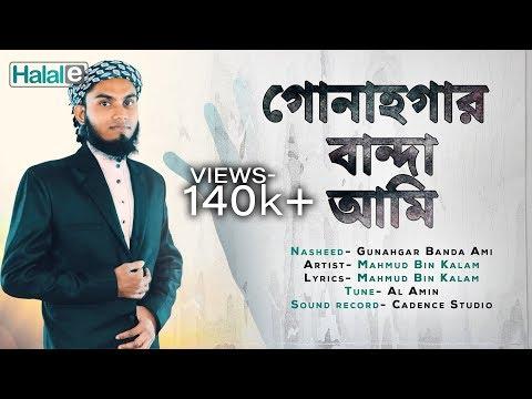 গুনাহগার বান্দা আমি তুলেছি দু হাত- new bangla Islamic song। bangla gojol 2018