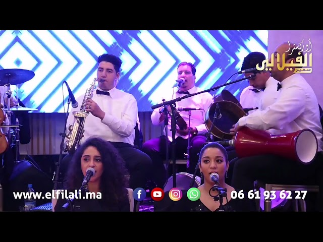 Orchestre El Filali Samir (Lah Ya Rapi Lah) الله يا ربي الله) أوركسترا الفيلالي سمير)