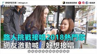 路人挑戰接唱2018熱門歌 網友激動喊:好想接唱 三立新聞網SETN.com