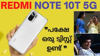 Redmi Note 10T 5G full details in Malayalam   Everything You Need to Know - Redmi Note 10T 5G