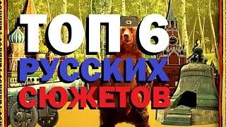 Галилео  Топ 6 русских сюжетов