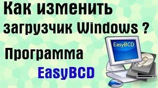 как изменить загрузчик Windows? Программа EasyBCD